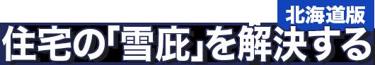 住宅の「雪庇」を解決するサイト:北海道版